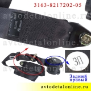 Ремень безопасности УАЗ Патриот задний для установки на правую сторону 3163-8217202-05 инерционный