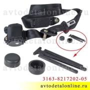 Правый задний ремень безопасности УАЗ Патриот 3163-8217202-05 инерционный