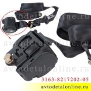 Ремень безопасности задний УАЗ Патриот 3163-8217202-05 для крепления на правую сторону, инерционный