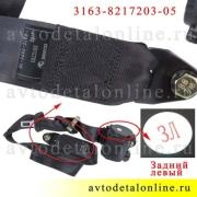 Ремень безопасности УАЗ Патриот задний для установки на левую сторону 3163-8217203-05 инерционный