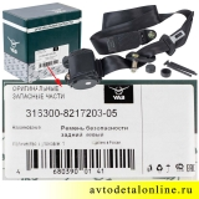 Ремень безопасности УАЗ Патриот задний левый 3163-8217203-05 инерционный, фото этикетки