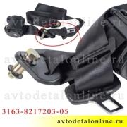 Ремень безопасности задний УАЗ Патриот 3163-8217203-05 для установки на левую сторону, инерционный