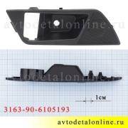 Размер накладки внутренней ручки двери УАЗ Патриот 3163-6105193 левой облицовки обшивки с 2015 года