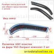 Размер накладок на УАЗ Патриот, комплект ресничек 2 шт на левую и правую фары, АБС-Пластик