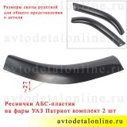 Накладки-реснички на фары УАЗ Патриот, комплект 2 шт, ABS-пластик с клейкой лентой