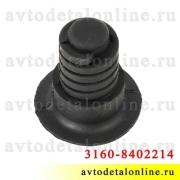 Резиновый буфер капота регулировочный УАЗ Патриот 3160-8402214, второй номер отбойника 2110-8402214
