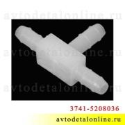 Тройник трубки омывателя УАЗ, ГАЗ, ВАЗ и др. лобового стекла, 3741-5208036, под шланг 4 мм