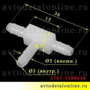 Размер тройника шланга омывателя УАЗ, ГАЗ, ВАЗ и др, лобового стекла, 3741-5208036 под трубки 4 мм