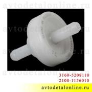 Обратный клапан бачка омывателя УАЗ, ВАЗ, 3160-5208110, 2110-8119110, 2108-1156010
