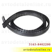 Уплотнитель капота УАЗ Патриот 3163-8402200, резина армированная