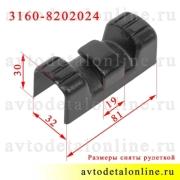 Размер крючка для одежды УАЗ Патриот, Хантер и др. 3160-8202024 или 2108-8202024