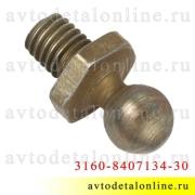 Палец амортизатора УАЗ Патриот и др. , 3160-8407134-30 для крепления шарнира пневмопружины капота