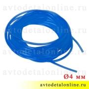 Шланг омывателя УАЗ, ГАЗ, ВАЗ и др, лобового стекла, синяя трубка d=4мм, (1 м погон.)