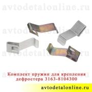 Пружина крепления бокового дефростера панели приборов УАЗ Патриот, комплект 4 шт