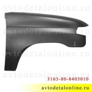 Крыло переднее правое УАЗ Патриот с ноября 2014 г, 3163-80-8403010, пластиковое