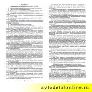 На двигатель УАЗ ЗМЗ-409, 405, 406 ГРМ Идеальная фаза 406.3906625-05-Э, Прогресс, комплект Евро-3, инструкция