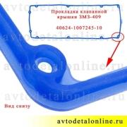 Синяя силиконовая прокладка под клапанную крышку УАЗ Патриот ЗМЗ-409, ГАЗ, замена 40624-1007245-10