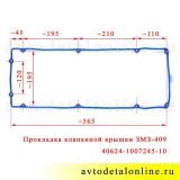 Фото с размерами прокладки клапанной крышки УАЗ Патриот Евро-4 с ЗМЗ-409, ГАЗ, синий силикон, 40624-1007245-10