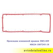 Прокладка клапанной крышки ЗМЗ 409 Евро-4 УАЗ Патриот, красный силикон, Ростеко