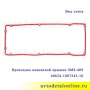 Красная силиконовая прокладка крышки клапанов УАЗ Патриот ЗМЗ-409, ГАЗ, Ростеко замена 40624-1007245-10