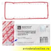 Красная силиконовая прокладка под клапанную крышку УАЗ Патриот ЗМЗ-409, ГАЗ, Ростеко замена 40624-1007245-10