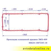 Размеры прокладки клапанной крышки УАЗ Патриот Евро-4 с ЗМЗ-409, ГАЗ, красный силикон, 40624-1007245-10, фото