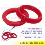 Уплотнитель свечного колодца ЗМЗ-406, 409, 405 УАЗ, ГАЗ, Ростеко красный силикон на замену 406-1007248