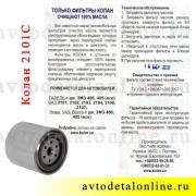 Описание масляного фильтра Колан 2101-1012005 на ЗМЗ-405, 406, применяется на УАЗ Патриот, Хантер, Буханка