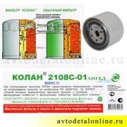 Этикетка масляного фильтра Колан 2108-1012005 на ЗМЗ-514, применяется на УАЗ Патриот, Хантер, Буханка