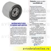 Описание масляного фильтра Колан 2108-1012005 на ЗМЗ-514, применяется на УАЗ Патриот, Хантер, Буханка
