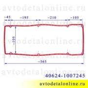 На фото размеры прокладки клапанной крышки УАЗ Патриот Евро-3 с ЗМЗ-409, 405, 406, ГАЗ, Rosteco 40624-1007245