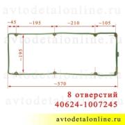 На фото размеры прокладки клапанной крышки УАЗ Патриот Евро-3 с ЗМЗ-409, 405, 406, ГАЗ, 40624-1007245 Балаково