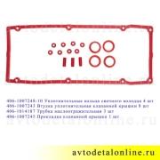Набор прокладок клапанной крышки ЗМЗ-409, 406, 405 Евро-2 УАЗ, ГАЗ, силикон Rosteco