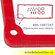 Прокладки клапанной крышки ЗМЗ-406, 405, 409 Евро-2 Ростеко 406-1007245 и 406-1007248, 406-1007243, 406-1014187