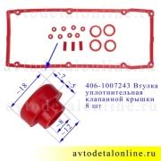 Набор прокладок ЗМЗ-406, 405, 409 Евро-2 УАЗ, ГАЗ, 406-1007243 втулка уплотнительная клапанной крышки, Ростеко