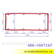 На фото размеры прокладки клапанной крышки УАЗ Патриот Евро-2 с ЗМЗ-409, 405, 406, ГАЗ, Rosteco 406-1007245