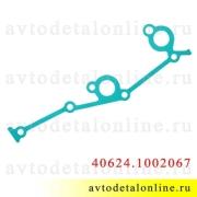Прокладка крышки цепи левая УАЗ, ГАЗ с ЗМЗ-40924, 40524, 40525, Фритекс, 40624.1002067