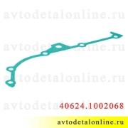 Прокладка крышки цепи правая УАЗ, ГАЗ с двигателями ЗМЗ-40924, 40524, 40525, Фритекс, 40624 1002068