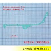 Размер прокладки крышки цепи правая УАЗ, ГАЗ с двигателями ЗМЗ-40924, 40524, 40525, Фритекс, 40624.1002068