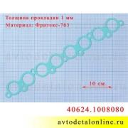 Размер прокладки впускного коллектора ЗМЗ-40924, 40524, 40525 на УАЗ, ГАЗ, Фритекс, 40624.1008080