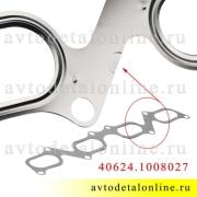 Прокладка Фритекс металлическая 40624.1008027 для выпускного коллектора ЗМЗ-40924, 40524, 40525 на УАЗ, ГАЗ