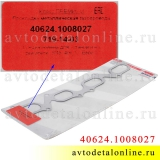 Этикетка прокладки впускного коллектора ЗМЗ-40924, 40524, 40525 на УАЗ, ГАЗ, Фритекс, 40624.1008027, металл