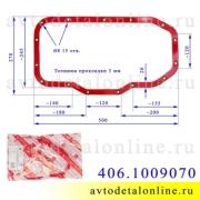 Размер прокладки поддона УАЗ, ГАЗ с ЗМЗ-409, 406, 514, силикон Rosteco с металлическими шайбами, 406.1009070