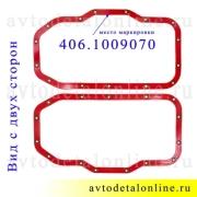 Прокладка масляного картера УАЗ, ГАЗ с ЗМЗ-406, 409, 514, силикон Rosteco, 406.1009070, фото с двух сторон