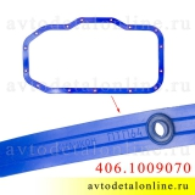 Синяя силиконовая прокладка поддона ЗМЗ 409, 406, 514 с металлическими шайбами для УАЗ, ГАЗ, номер 406-1009070
