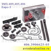 Комплект ГРМ ЗМЗ-409, 406, 405 Евро-3, двухрядная цепь Ditton, Идеальная фаза 406.3906625-05
