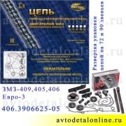 Комплект ГРМ УАЗ 409, 405, 406 Евро-3 двухрядная цепь Ditton, Идеальная фаза 406.3906625-05, УАЗ Патриот и др.