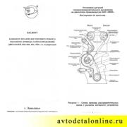 Комплект ГРМ УАЗ Патриот и др. с двигателем 409, 405, 406 ЗМЗ, Евро-3, Прогресс 406.3906625-05, инструкция