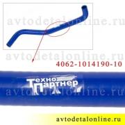 Патрубок РХХ ЗМЗ-409, 406, шланг сапуна регулятора холостого хода двигателя, 4062.1014190-10, силикон Балаково