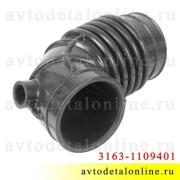 Патрубок воздушного фильтра УАЗ Патриот 3163-1109401 (компенсирующий шланг)